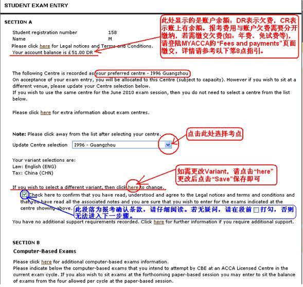 ACCA考试网上报名操作流程 ACCA机考中心 北京东亚国际 Map