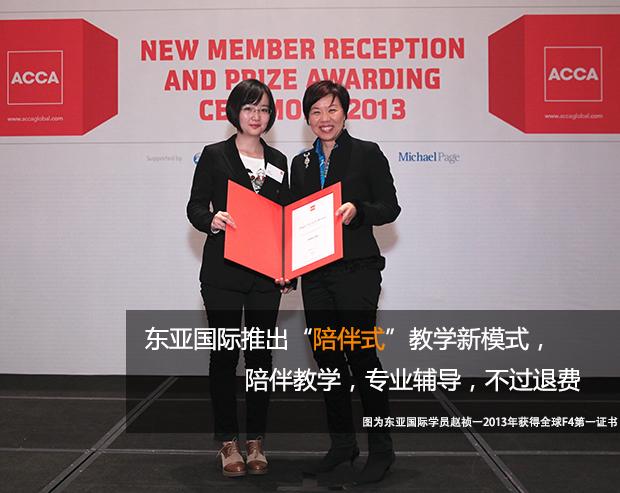 东亚国际陪伴式教学新模式