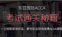 ACCA考试资料获取
