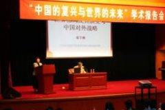 我院师生参加中国复兴与世界未来讲座