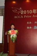 2010春季ACCA颁奖暨毕业典礼报道