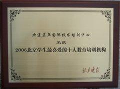 北京学生最喜爱的十大教育培训机构