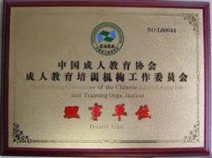 中国成人教育协会 成人教育培训机构委员会理事