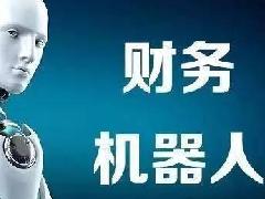 """【财务改革】""""德勤财务机器人""""一夜刷爆朋友圈"""
