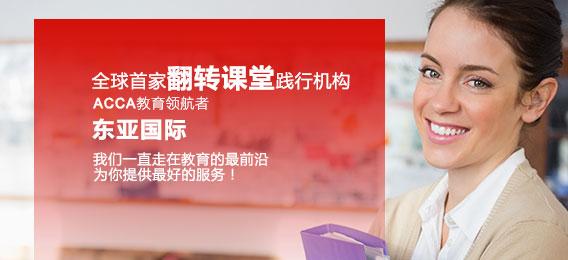 东亚国际特色教学