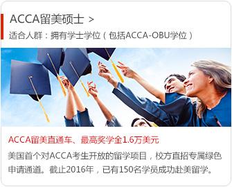 ACCA留美硕士