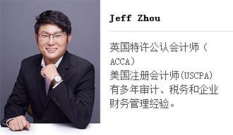 ACCA f9讲师:周老师,Jeff Zhou