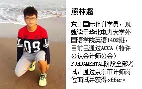 东亚国际伴升学员熊林超 正式拿到京东Offer
