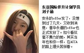 东亚国际伴升学员刘子涵