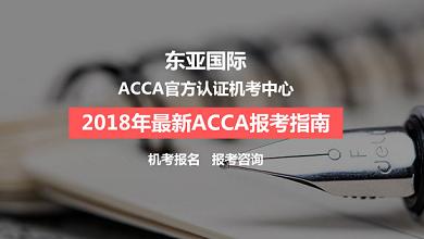 4月ACCA机考随时可以预约考位了!