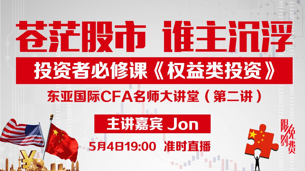 东亚国际CFA名师大讲堂《权益类投资》