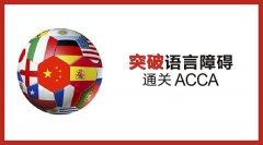 【免费】领取ACCA英语提升课活动攻略