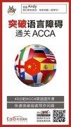 扫码领取ACCA英语提升课活动