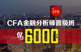 CFA一级二级连报享优惠