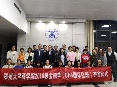 东亚国际与郑州大学商学院CFA项目开班仪式隆重举行!