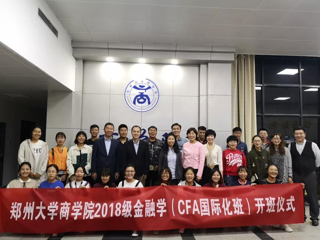 郑州大学商学院2018级金融学(CFA国际化班)开班仪式
