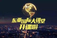 东亚国际大讲堂丨特朗普政府的中美贸易谈判——政法大学国际谈判专家侯佳儒