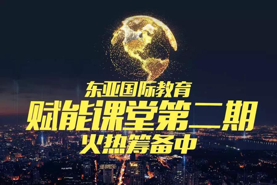 东亚国际教育赋能课堂第一期圆满成功!