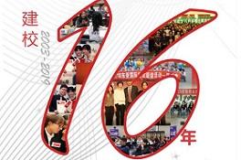 """免费领取星巴克""""兔兔杯""""活动攻略—东亚国际教育16周年校庆"""