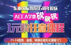 东亚国际教育16周年校庆——ACCA学费砍砍砍