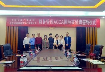 东亚国际教育与天津大学仁爱学院校企合作ACCA项目成功签约