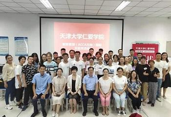 天津大学仁爱学院首届财务管理(ACCA方向)国际实验班选拔圆满结束!