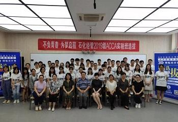 北京石油化工学院2019级ACCA实验班新生选拔工作圆满结束