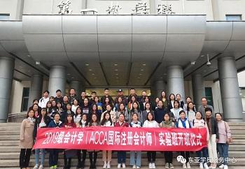 北京物资学院商学院2019级ACCA实验班新生开班仪式成功举办