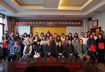 东亚国际教育与北京联合大学商务学院19级ACCA方向班开班仪式隆重举行