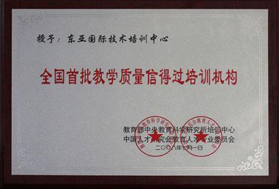 中国品牌教育培训机构50强