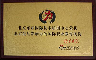 北京最具影响力的国际职业教育机构