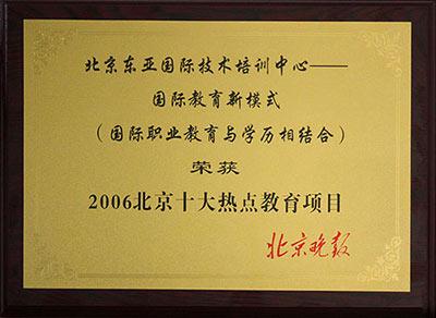 北京十大热点教育项目