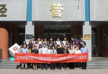 <b>东亚国际教育与北京农学院合作办学签约仪式暨2020级会计ACCA实验班开班仪式成</b>