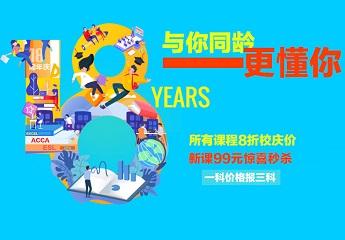 东亚18周年庆:与你同龄最懂你 软实力打包购、秒杀优惠享不停