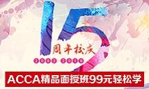ACCAp1p3合并