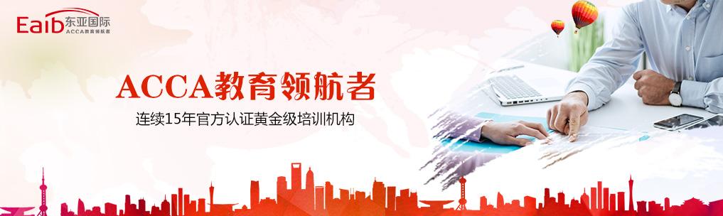 ACCA,ACCA学习,ACCA考试-北京东亚国际ACCA培训官网