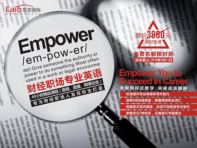 东亚国际财经职场专业英语