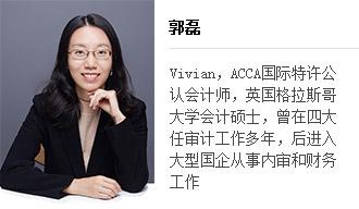 ACCA f3讲师:郭磊老师