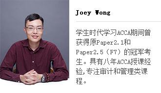 ACCA f8讲师:Joey Wong老师