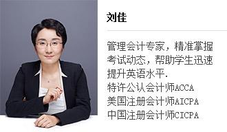 ACCA f5讲师:刘佳老师