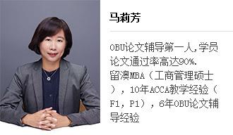 ACCA P1讲师:马莉芳老师