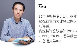 ACCA P3 P4讲师:万亮老师