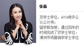 ACCA p2讲师:张薇老师