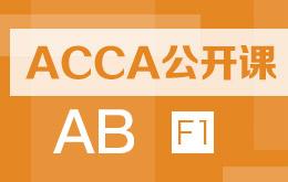 ACCA F1网课 ACCA F1免费网络课程试听