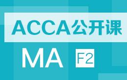 ACCA F2网课 ACCA F2免费网络课程试听