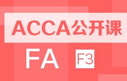 ACCA F3网课 ACCA F3免费网络课程试听