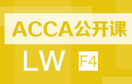 ACCA F4网课 ACCA F4免费网络课程试听