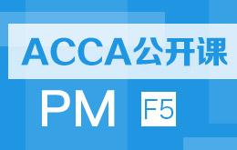 ACCA F5网课 ACCA F5免费网络课程试听