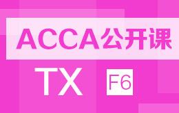 ACCA F6网课 ACCA F6免费网络课程试听