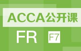 ACCA F7网课 ACCA F7免费网络课程试听